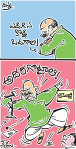 Cartoon Courtesy AndhraJyothy